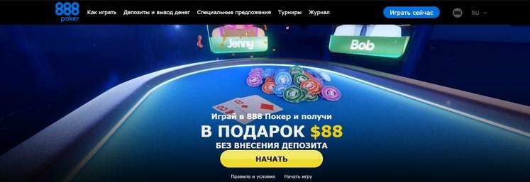Как начать играть на официальном сайте 888 покер