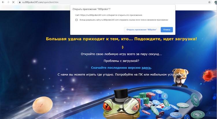 888 poker официальный сайт на русском