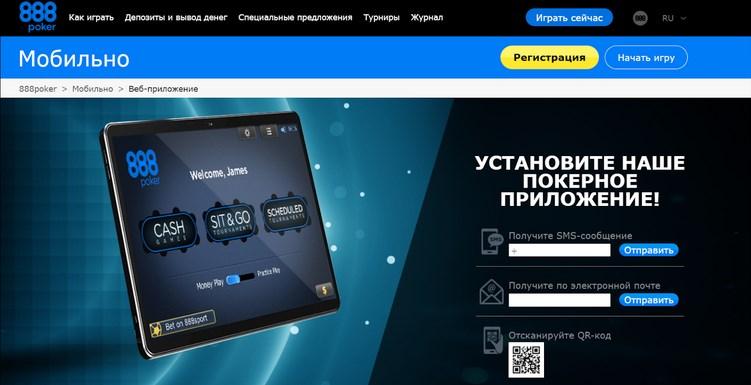 покер 888 официальный сайт играть онлайн